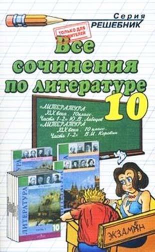Все сочинения по лит-ре 10 кл