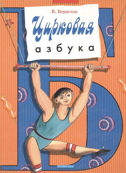 Берестов В. Цирковая азбука цирковая азбука