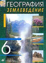 География Землеведение 6 кл Учебник