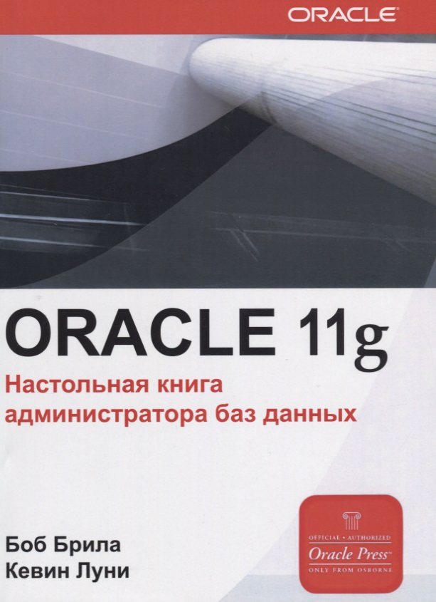 Брила Б., Луни К. Oracle Database 11g. Настольная книга администратора баз данных biju thomas oca oracle database 11g administrator certified associate study guide exams1z0 051 and 1z0 052
