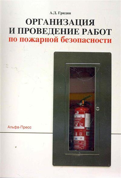 Организация и проведение работ по пожарной безопасности
