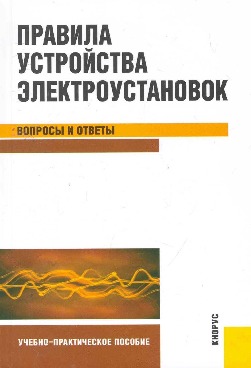Бодрухина С. (сост.) Правила устройства электроустановок Вопросы и ответы