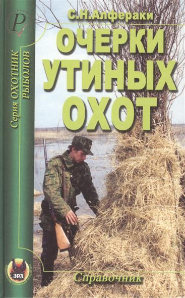 Очерки утиных охот. Справочник