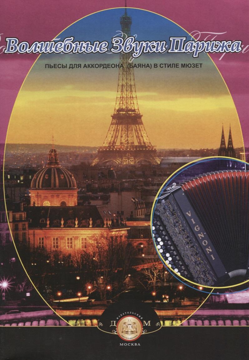 цена на Бажилин Р. Волшебные звуки Парижа. Пьесы для аккордеона (баяна) в стиле мюзет