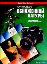 Эванс Д., Бэнкс И. Фотосъемка обнаженной натуры. Технические приемы ведущих фотографов мира ISBN: 5956100966 фотография обнаженной натуры