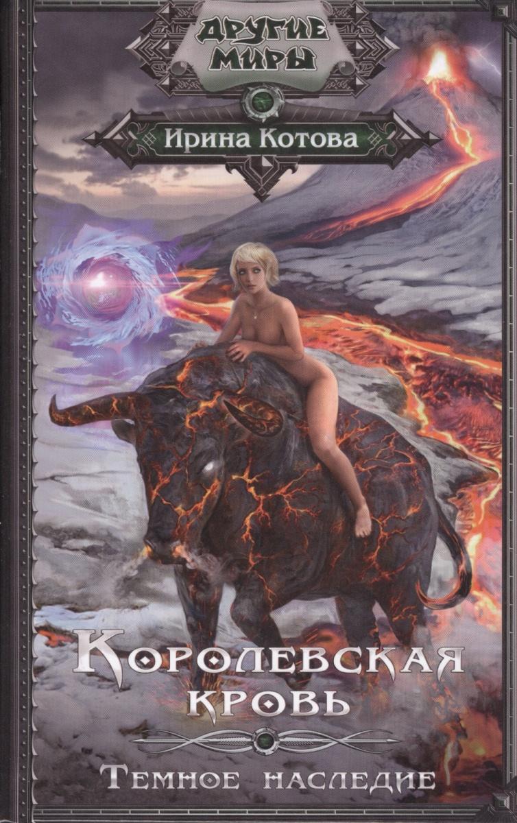 Котова И. Королевская кровь. Темное наследие