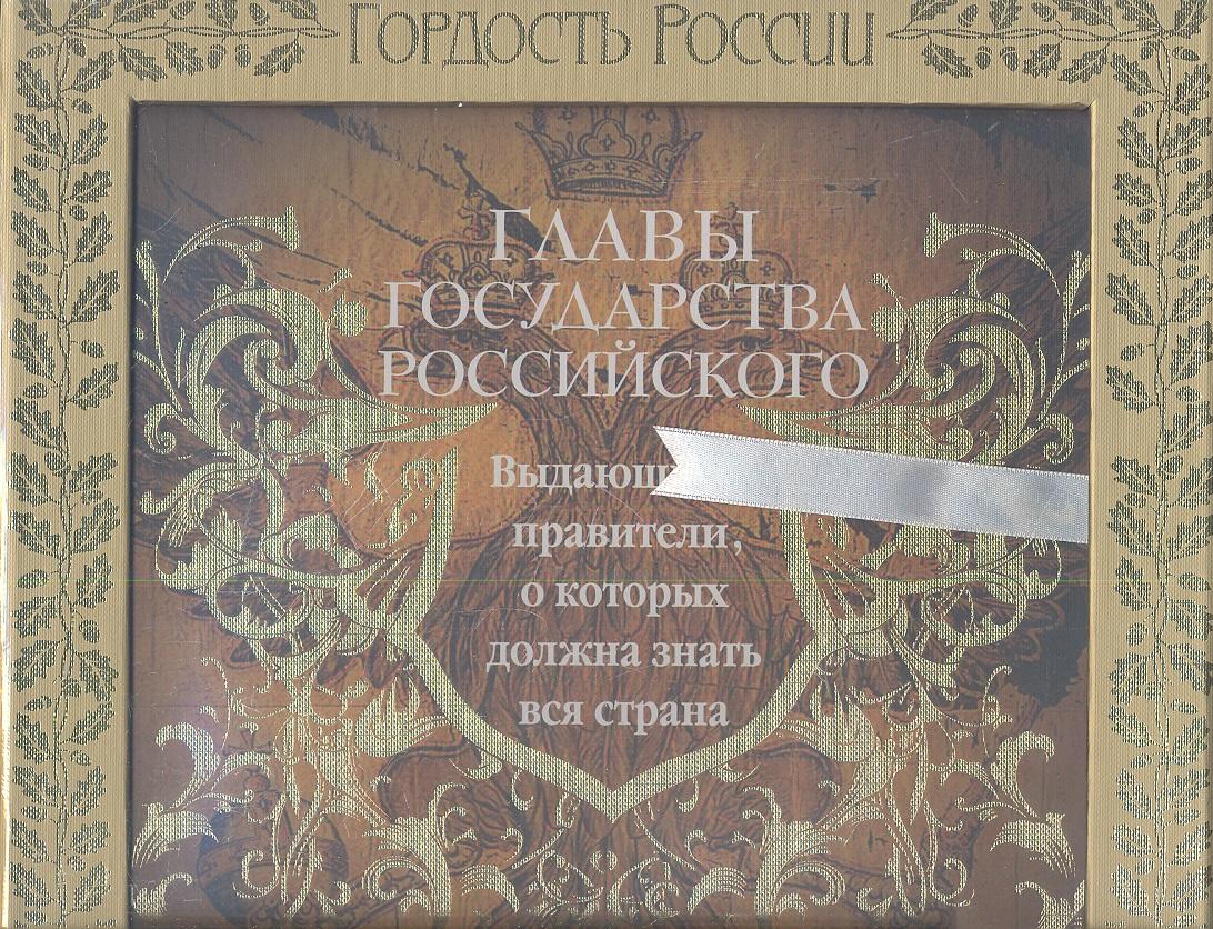 Главы государства российского. Выдающиеся правители, о которых должна знать вся страна