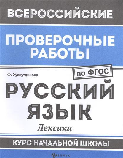 Хуснутдинова Ф.: Русский язык. Лексика. Курс начальной школы