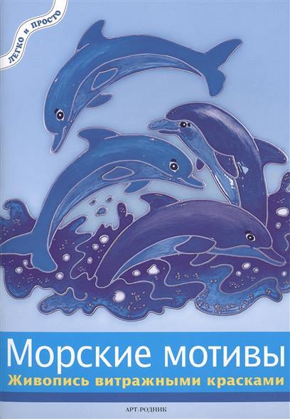 Эрдман Б. Морские мотивы Живопись витражными красками масляная живопись shenghuayuan b cx0014 b cx0014