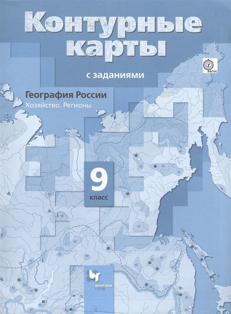 География России. Хозяйство. Регионы. 9 класс. Контурные карты с заданиями