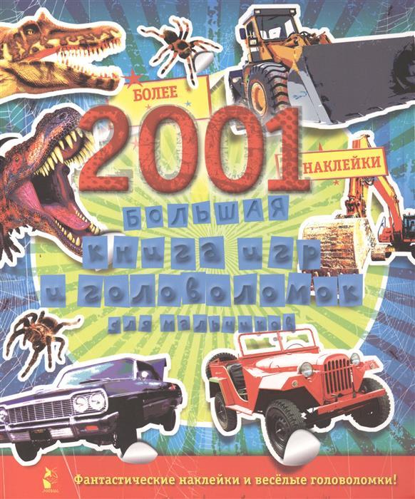 купить Большая книга игр и головоломок для мальчиков. Более 2001 наклейки по цене 469 рублей