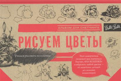 купить Чудова А. (ред.) Рисуем цветы. Альбом для скетчинга по цене 216 рублей