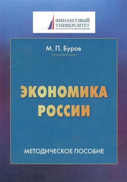 Экономика России. Методическое пособие