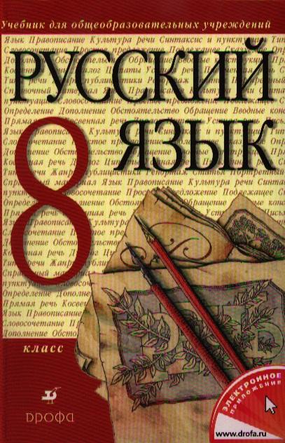 Разумовская М.: Русский язык. 8 класс. Учебник для общеобразовательных учреждений. Издание шестнадцатое, стереотипное