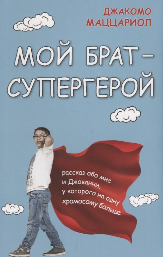 Маццариол Дж. Мой брат — супергерой