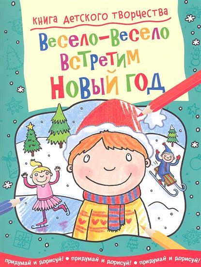 Бирюкова А.: Весело-весело встретим Новый Год. Придумай и дорисуй!