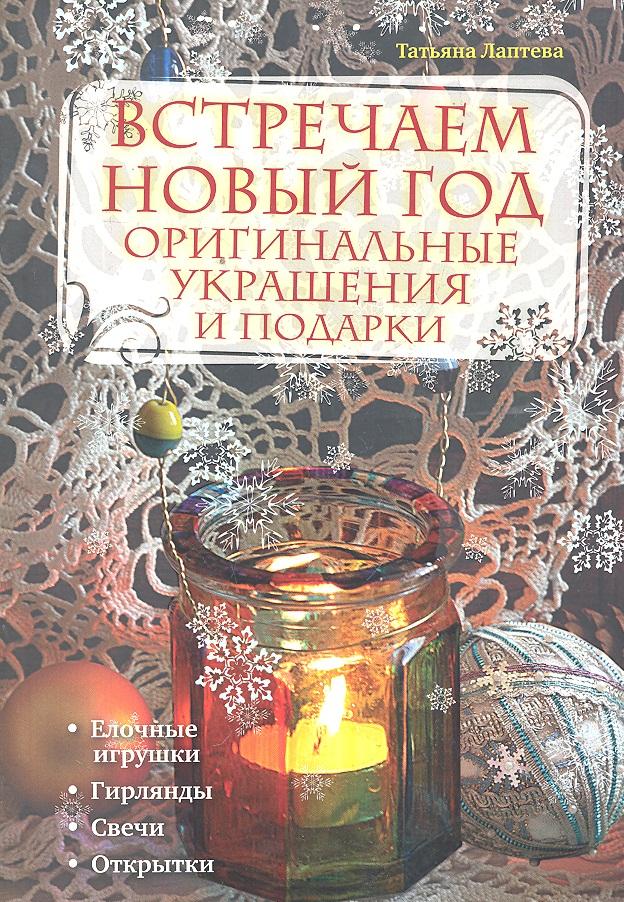 Лаптева Т. Встречаем Новый год Оригинальные украшения и