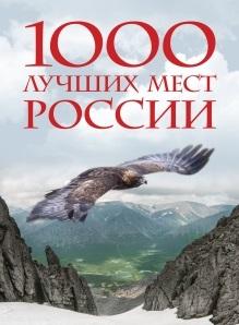 Коробкина Т. (ред.) 1000 лучших мест России т коробкина беларусь