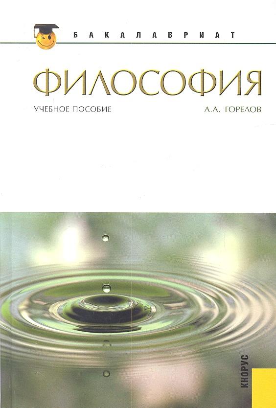 Горелов А. Философия а а горелов философия учебное пособие