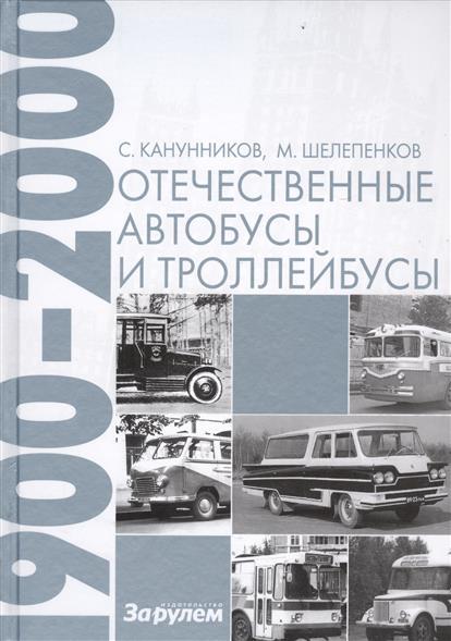 Отечественные автобусы и троллейбусы 1900-2000