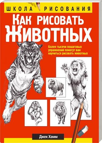 Хамм Дж. Как рисовать животных хамм дж как рисовать животных