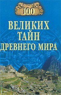 Непомнящий Н. 100 великих тайн Древнего мира николай непомнящий 100 великих тайн доисторического мира