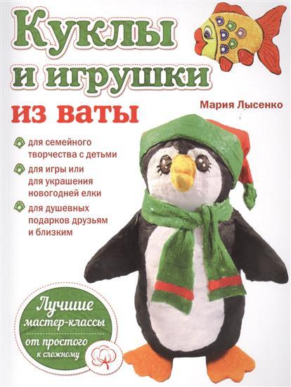 Лысенко М. Куклы и игрушки из ваты