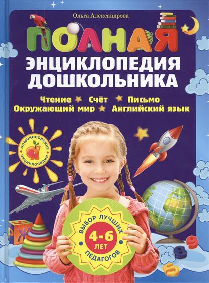 Александрова О. Полная энциклопедия дошкольника