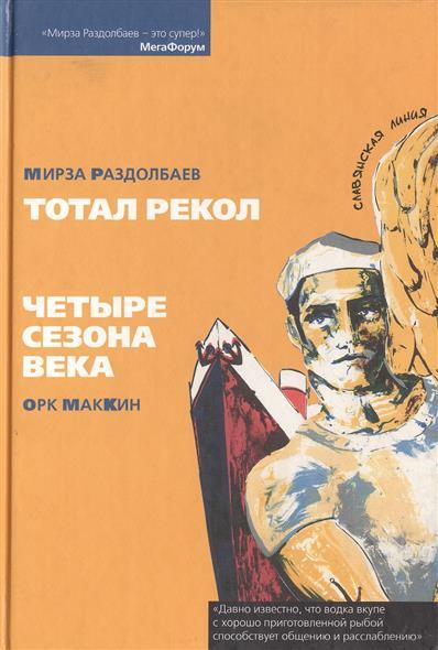 Раздолбаев М., МаККин О. Тотал рекол Четыре сезона века тотал рекол четыре сезона века