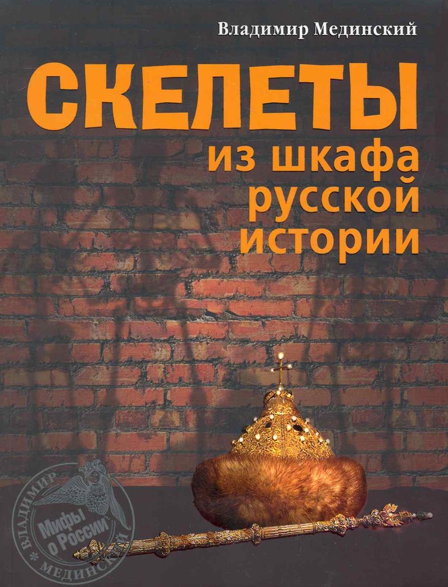 Мединский В. Скелеты из шкафа русской истории