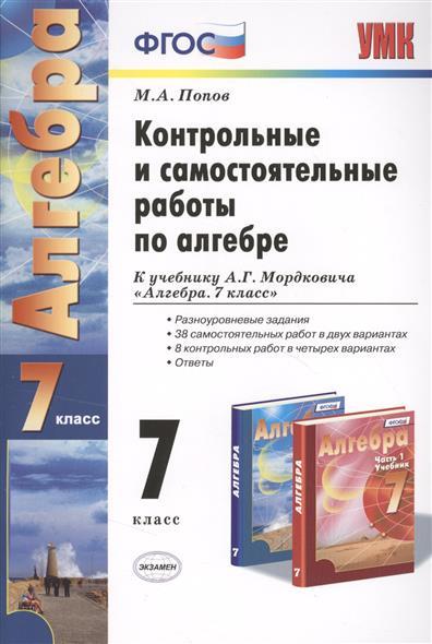 Контрольные и самостоятельные работы по алгебре. 7 класс. К учебнику А. Г. Мордковича