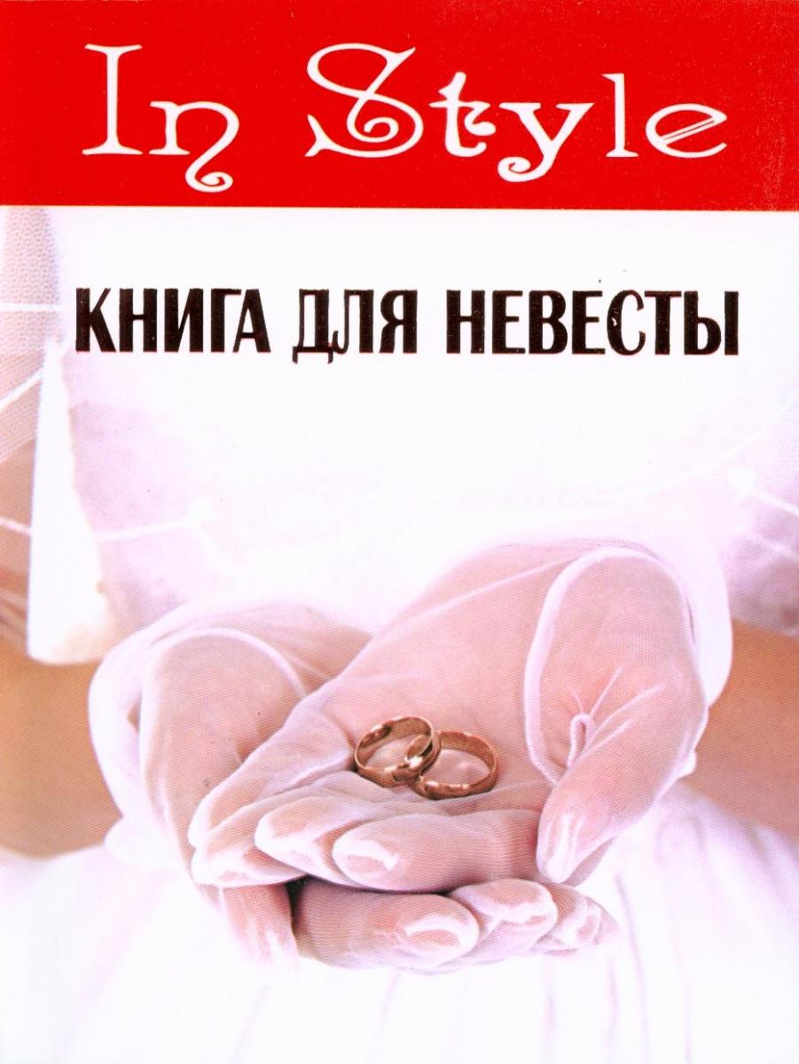 Книга для невесты