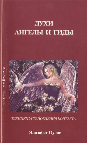 Как общаться с ангелами и духами