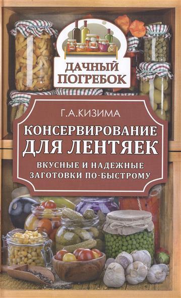 Издательство АСТ Консервирование для лентяек. Вкусные и надежные заготовки по-быстрому