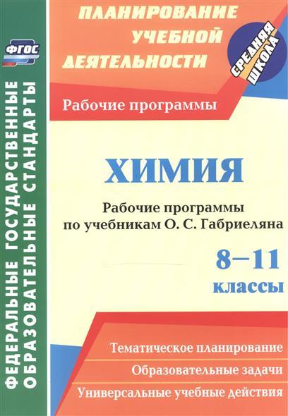 Химия. 8-11 классы. Рабочие программы по учебникам О.С. Габриеляна