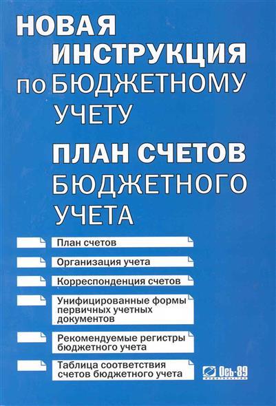 Новая инструкция по бюджет. учету План счетов