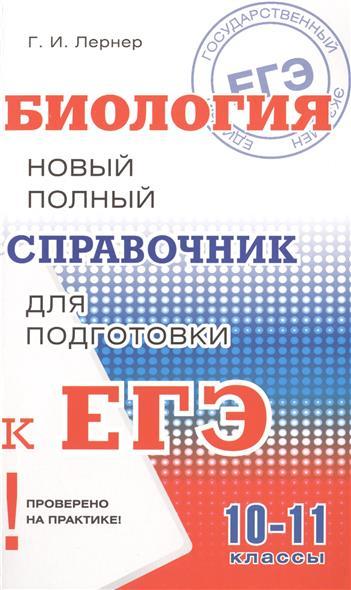 Биология. Новый полный справочник для подготовки к ЕГЭ. 10-11 классы