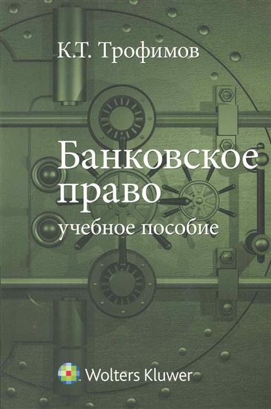 Банковское право Учеб. пособие