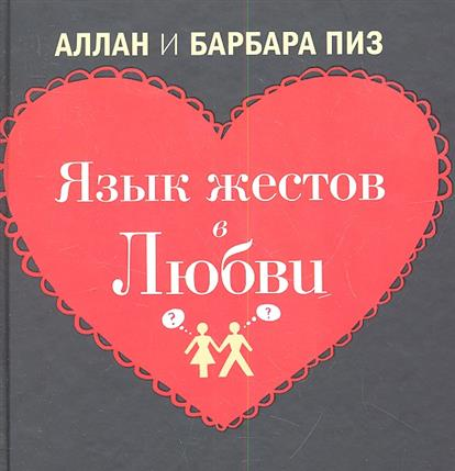 Пиз А., Пиз Б. Язык жестов в любви пиз а пиз б язык телодвижений