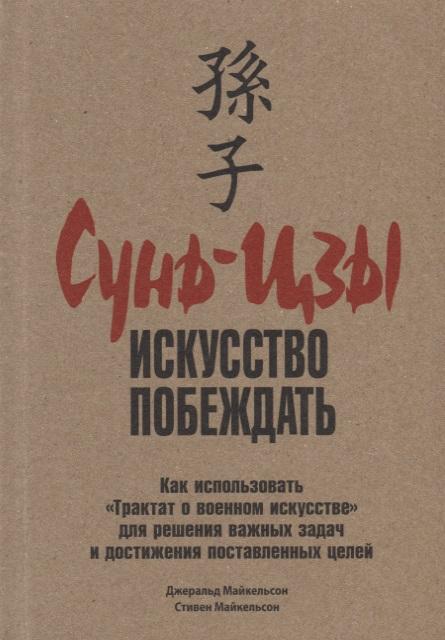 Майкельсон Дж., Майкельсон С. Сунь-Цзы: искусство побеждать