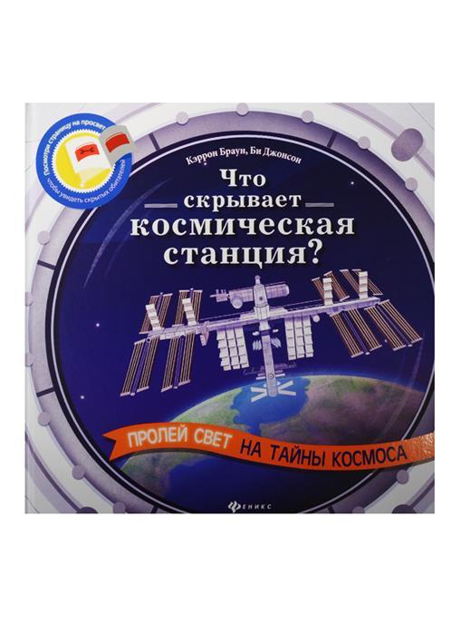 Браун К., Джонсон Б. Что скрывает космическая станция? Пролей свет на тайны космоса