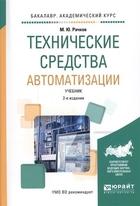 Технические средства автоматизации. Учебник