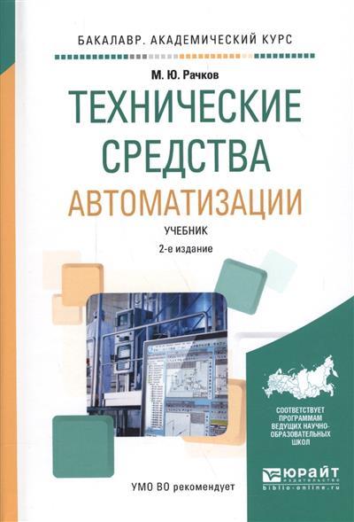 Рачков М. Технические средства автоматизации. Учебник