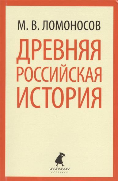 Древняя российская история. Краткое описание разных путешествий по северным морям