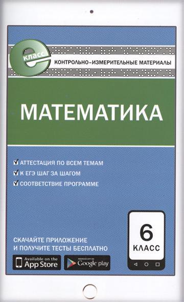 Попова Л. (сост.) Математика. 6 класс