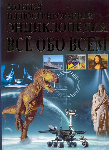 Абдумажитова Н. и др. Большая илл. энциклопедия Все обо всем