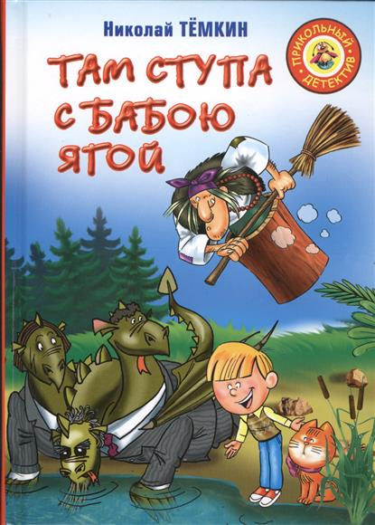 Темкин Н. Там ступа с Бабою Ягой: Повесть-сказка
