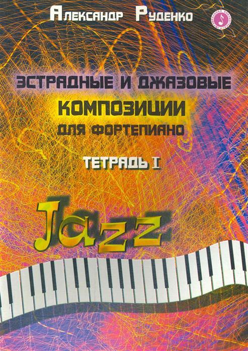 Руденко А. Эстрадные и джазовые композ. для фортепиано тетрадь 1 ефим барбан джазовые диалоги
