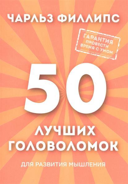 Филлипс Ч. 50 лучших головоломок для развития мышления ISBN: 9785699938100 филлипс ч мегамозг
