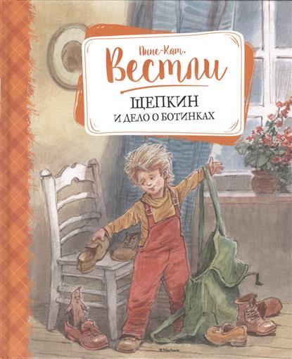 Вестли А. Щепкин и дело о ботинках